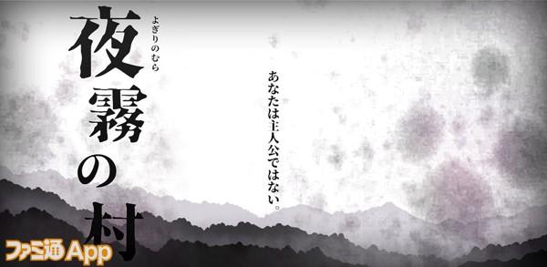 1_夜霧の村バナー画像