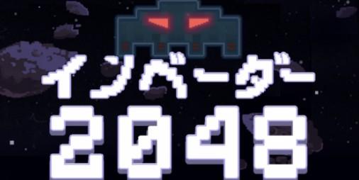 【新作】2つの人気タイトルを融合させたパズルゲーム『インベーダー 2048』