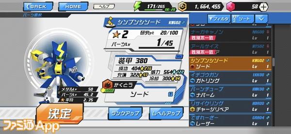 20200302_メダロットメダル (7)