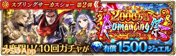 8_ロマサガRS_2000万DL記念 Romancing祭 最終皇帝(男)編