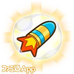 item_rocket01