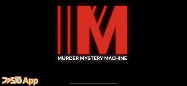 murdermysterymachine01