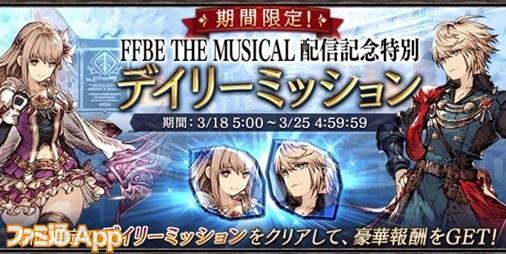 『FFBEミュージカル』配信記念でデイリーミッションと無料10連が引けるRTキャンペーンが実施!