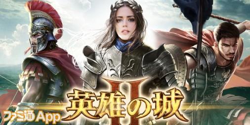 【事前登録】ブラウザゲーム『英雄の城』が装いも新たにスマホで新登場!『英雄の城2』