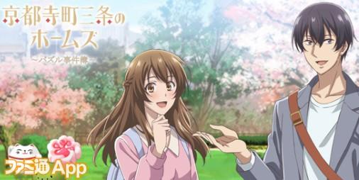 【事前登録】人気ミステリーアニメがパズルゲームとなって登場『京都寺町三条のホームズ~パズル事件簿~』