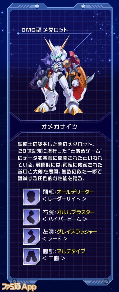 20200401_メダロットデジモン (2)