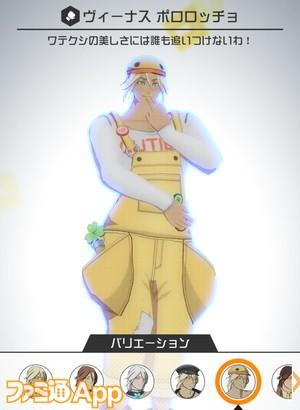 コスチューム(アタッカー)081