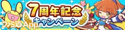 7周年記念キャンペーン_result