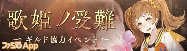 EventBanner001LImage_歌姫ノ受難-1