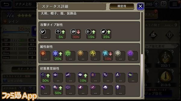 chain_レイン耐性