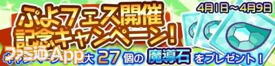 バナー_ぷよフェス開催記念キャンペーン