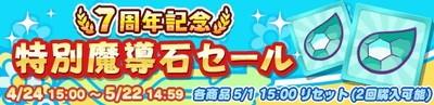 バナー_特別魔導石セール_result