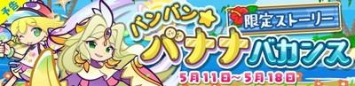 バナー_バナナバカンス_予告_result