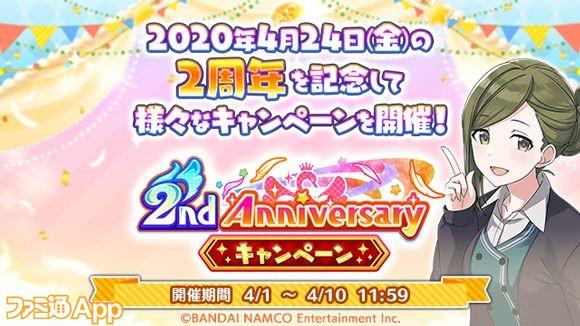 01.[TOP]2nd Anniversaryキャンペーン