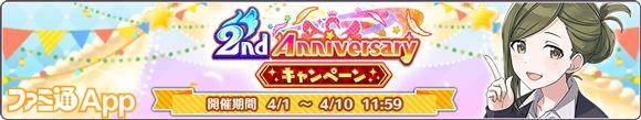 02.[P2]2nd Anniversaryキャンペーン