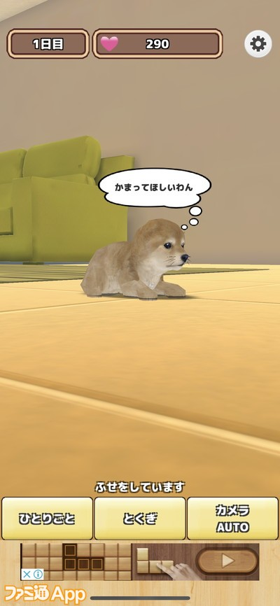 20200424_犬ゲー (16)