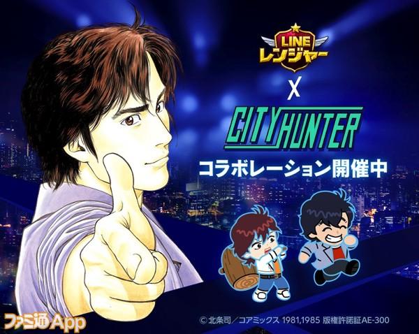 ranger×cityhunter_main