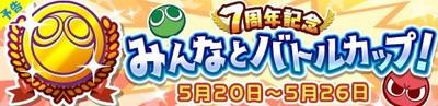 バナー_みんなとバトルカップ_予告_result