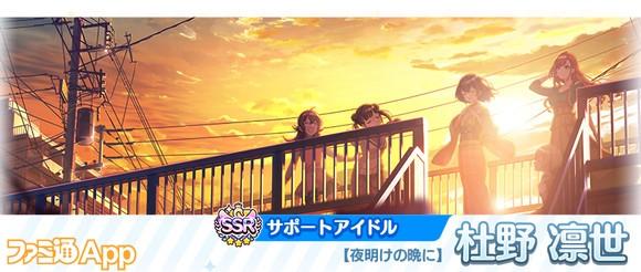 03.[P2]SSRサポートアイドル【夜明けの晩に】杜野凛