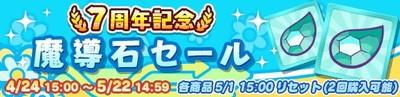 バナー_7周年記念魔導石セール_result