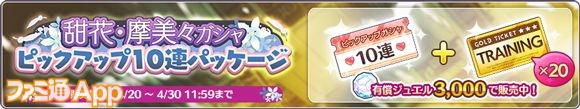 06.[P4]甜花・摩美々ガシャ ピックアップ10連パッケージ