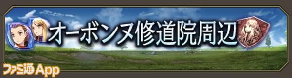 20200421_幻影戦争FFTコラボ (11)