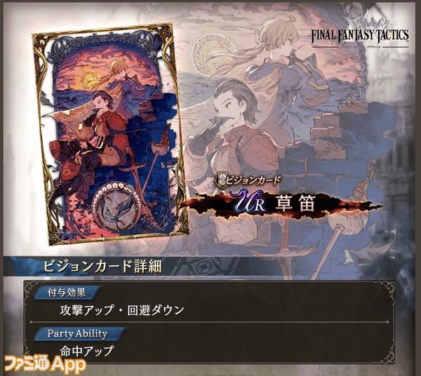 20200421_幻影戦争FFTコラボ (6)