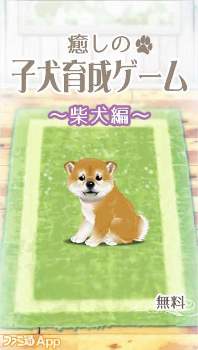 20200424_犬ゲー (42)