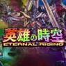 """『デュエプレ』第3弾カードパック""""英雄の時空 ETERNAL RISING""""のティザームービー公開!""""無双竜機ドルザーク""""などの多色カードが登場"""