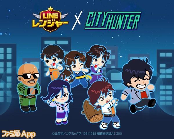 ranger×cityhunter_ranger