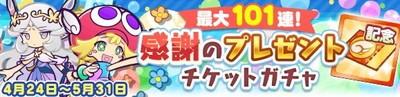 バナー_最大101連_result