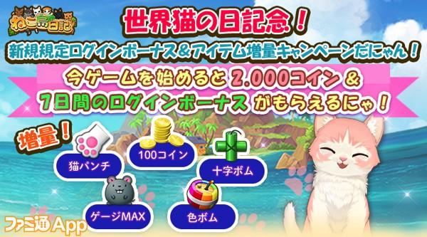 ねこ島日記_定常キャンペーン「新規ユーザーさん対象ログインボーナス」