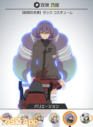 コスチューム(アタッカー)011