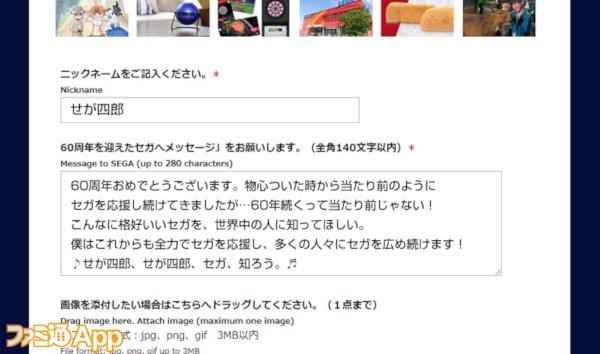 04_メッセージ投稿画面(イメージ)