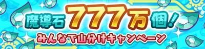 バナー_777万個山分け_result