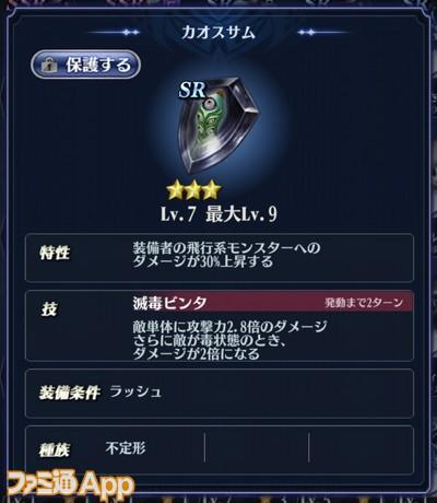 20200424_メギド7章 (7)
