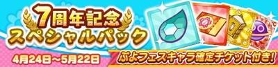 バナー_7周年記念スペシャルパック_result