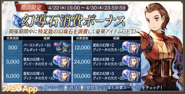 20200421_幻影戦争FFTコラボ (10)