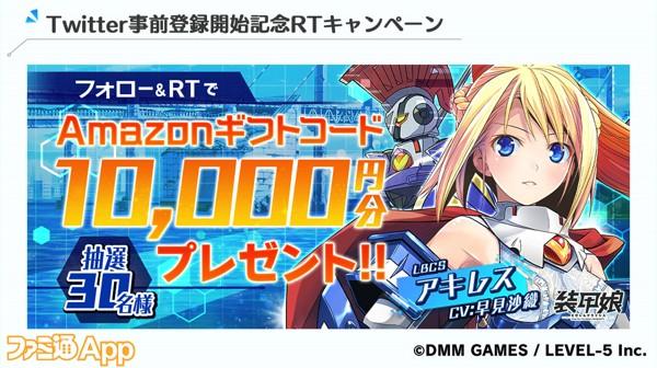 4.Twitter事前登録開始記念RTキャンペーン
