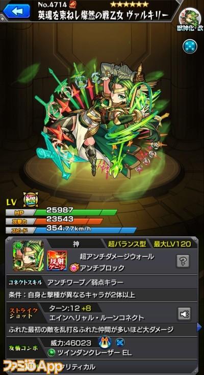 ヴァルキリー(獣神化・改)