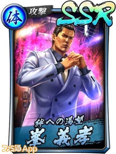 2.[SSR・絆への渇望]峯 義孝_card