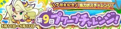 バナー_第9回プワープチャレンジ_予告_result
