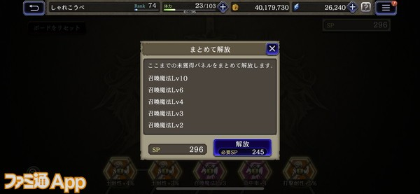 20200417_幻影戦争召喚 (5)