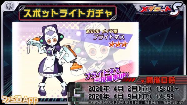 20200401_メダロット動画 (12)
