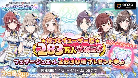 01.[TOP]283万人突破キャンペーン