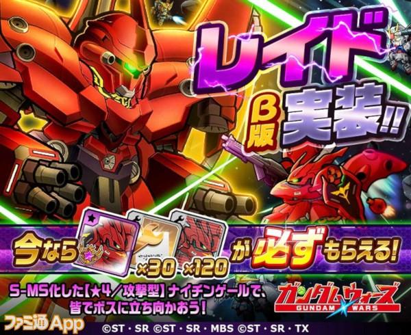 LGW_JP_600万DL_raid_main