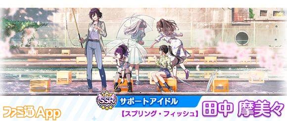 05.[P3SSRサポートアイドル 【スプリング・フィッシュ】田中 摩美々
