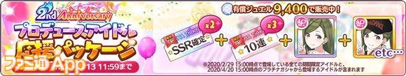 08.[P5]2nd Anniversary プロデュースアイドル応援パッケージ