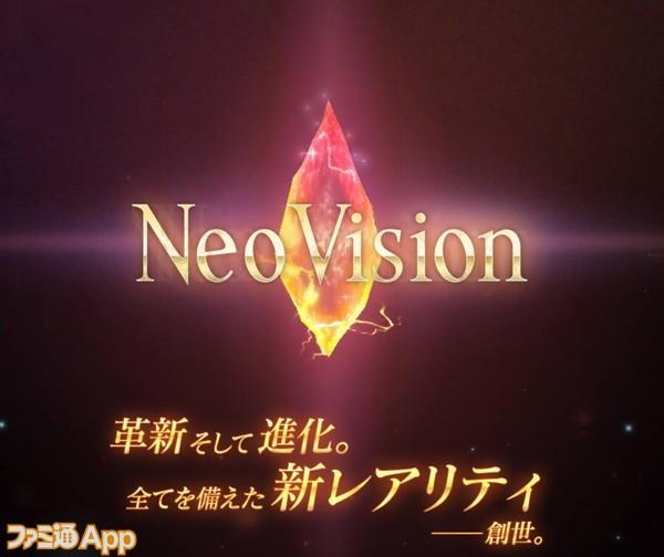 FFBE_NeoVision01