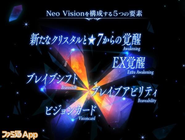 FFBE_NeoVision02